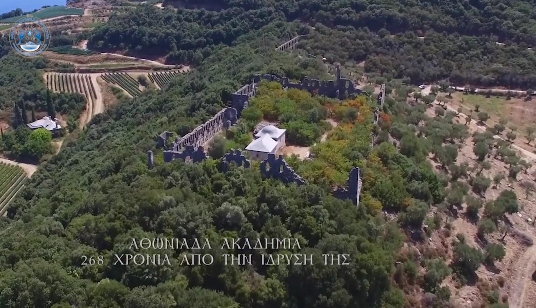 Athoniada Academy