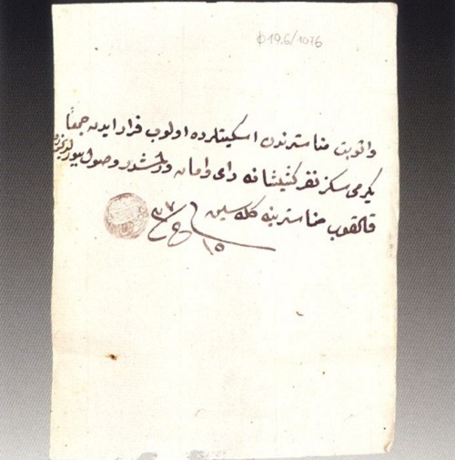 The Turkish Archive